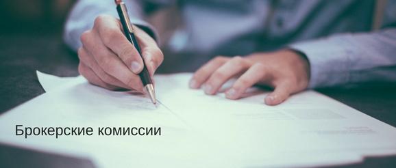 Вопрос комиссий и спрэдов в трейдинге
