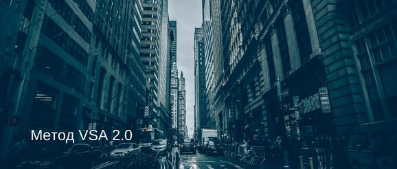 Что такое VSA 2.0?