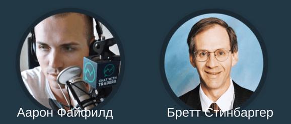 Бретт Стинбаргер