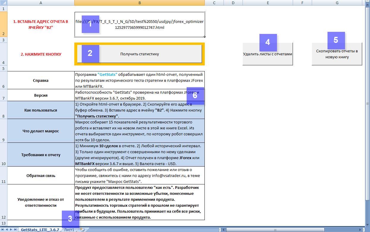 Тестирования в Excel